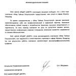 Credit Dnepr
