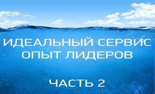 idealniy_servis-2