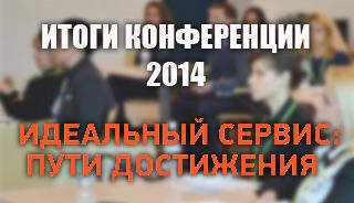 konf2014b