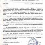 Отзыв Двери Белорусси