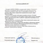 Рекомендательное письмо kkfashion