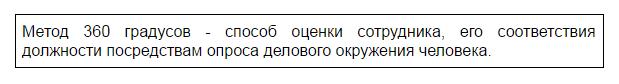 metod 360