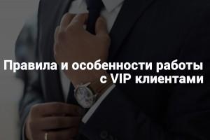 obslujivanie-vip-klientov