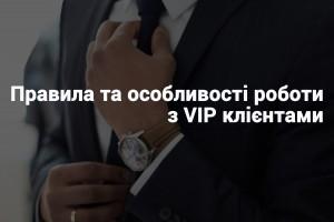 osobennost-raboti-s-vip-klientami