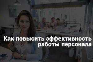 Действенные способы повышения эффективности работы сотрудников