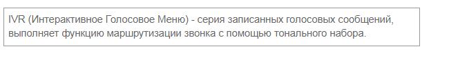 ivr-mtp