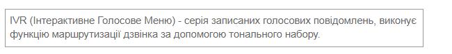 ivr-mtp1