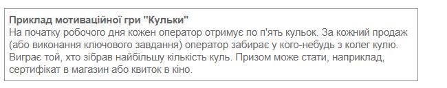 motivaciia-sotrudnikov1