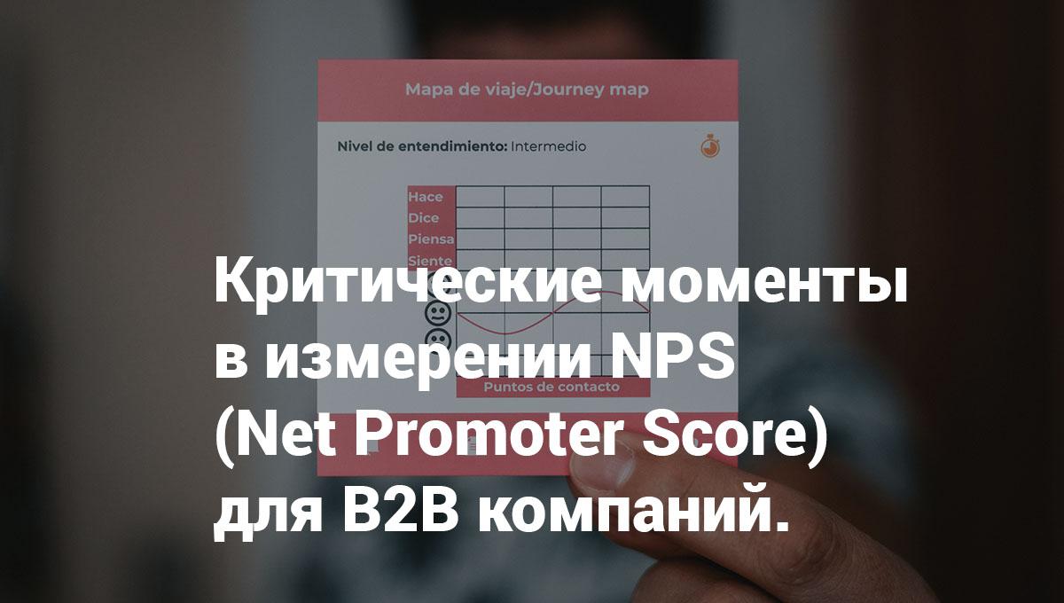 izmerenie-nps
