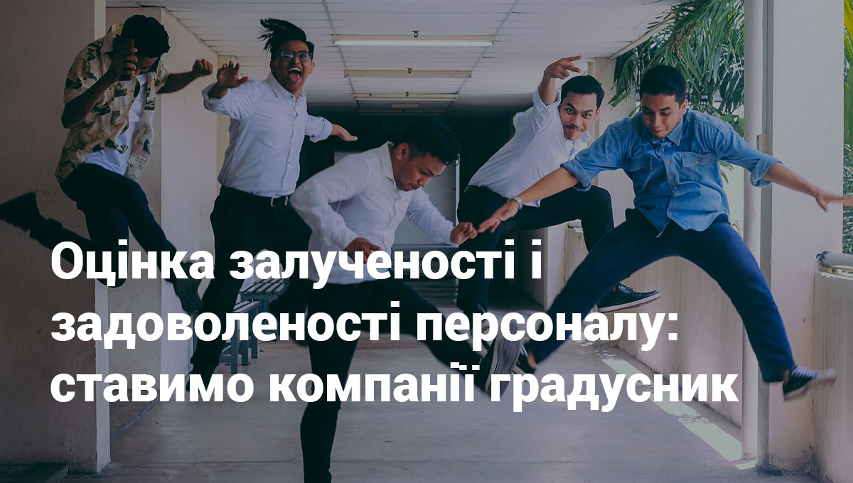 ocinka_zaluchennosti_personala